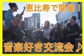 [恵比寿] 【元プロミュージシャン主催!】大好きな音楽について語り合おう! 音楽好き交流カフェ会♪