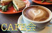 [恵比寿駅近] ◆◆◆出逢いを応援!◆◆◆ 【恵比寿でカフェ会】隠れ家カフェで優雅にお茶会!