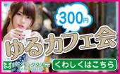 [上野] 社会人旅行好き「ゆるカフェ旅行好き交流会」誰もが参加しやすく・誰もが楽しめるゆる〜いカフェ交流会です☆
