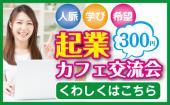 [新宿] ☆★ 新宿開催!朝一番!気持ちいいオープンエアーのカフェで! ★☆起業交流カフェ会