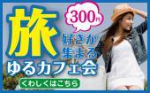 [上野] 【上野】社会人旅行好き「ゆるカフェ旅行好き交流会」誰もが参加しやすく・誰もが楽しめるゆる〜いカフェ交流会です☆