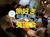[新宿] 旅好き交流会〜台湾&日本いいとこシェア会〜
