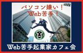 [新宿] 【10:00 新宿】【Web苦手起業家限定】 起業・副業「Webが苦手な起業家たちの交流会」 誰でも参加しやすくて楽しめるカ...