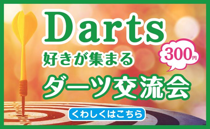 [新宿] ★☆女性主催☆★ 新宿開催 ダーツで遊びながらお友達作っちゃいましょう♪