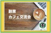 [新宿] 【参加者特典あり!】 副業に興味はあるけど 何から始めたらいいのかわからない人のための  副業に関する情報をシェア...