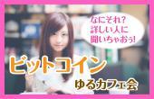 [新宿] ★女性主催★ビットコインってなに?教えて!くわしい人!!ビットコインゆるカフェ会