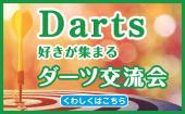 [新宿] ★☆女性主催☆★【飲み放題&お料理付】新宿開催 ダーツで遊びながらお友達作っちゃいましょう♪