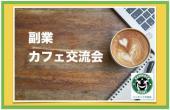 [新宿] ★女性主催★ < 副業をこれから始めたい方 > 副業に興味はあるけど 何から始めたらいいのかわからない人のためのカフェ...
