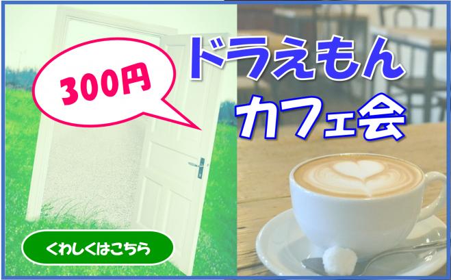 [高田馬場] ドラえもんカフェ会