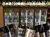 [錦糸町] 【錦糸町】昼間から日本酒100銘柄と日本酒好きの酒コミュニケーション