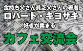 [新宿] 「金持ち父さん貧乏父さん」の著者ロバート・キヨサキ好きが集まるカフェ交流会