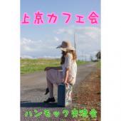 [池袋] 女性主催♪♪上京カフェ会♪♪10/26☆池袋☆友達がいなくても大丈夫(*^^*)