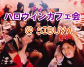 [渋谷] 【まったり☆ハロウィンカフェ会に参加して楽しんじゃおう!】