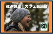 [新宿] 強み発見!カフェ交流会