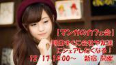 [新宿] 【明日からすぐに周りにシェアしたくなる、マンガのカフェ会】ジャンルはフリー、あなたの大好きなマンガの情報をシェ...