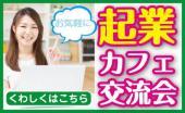 [新宿] 【女性主催】【20代限定】起業したい人のための人脈・学び・希望が得られるカフェ交流会♪