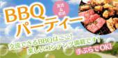 [多摩川河川敷] 8/27(日)13:00〜友活&恋活☆BBQパーティ@多摩川河川敷