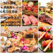 [渋谷] 【必見 仕事後に渋谷で飲みながら交流しませんか?50名限定交流パーティー in 渋谷