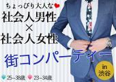 [渋谷] 7/2(日)★100名規模の街コン♪初参加・1人参加も大歓迎です‼︎男性5000円•女性2000円で食べ飲み放題!