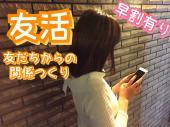 [四ツ谷(東京)] 【友活☆PARTY】男も女も友だちつくりたいんです(=´∀`)人(´∀`=)