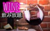 [四ツ谷] 【赤、白、泡飲み放題☆】ワイン好きな方も、ワインを知りたい方も、ただただワイン飲みたいだけの方のために♪♪【男...