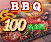 [立川方面] 【BBQはやっぱり夏!!】100人規模!!男性あと8名、女性あと6名♪(こちらで募集する人数になります)