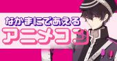 [広島] アニメコン in 広島【アニメコン総動員数ナンバー1!1人参加OK!男女比1:1で、完全着席形式!マッチングシステムあり♪】