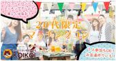 [東京/町田] 街コン 東京/町田/20代限定【恋来る街コン!1人参加OK!男女比1:1で、完全着席形式!マッチングシステムあり♪】