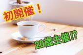 [新宿] 《初開催!》【20歳主催!新宿のカフェ会】参加費¥1000