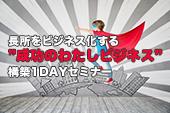 """[東京 神田] ☆長所をビジネス化する""""成功のわたしビジネス""""構築1DAYセミナー☆"""