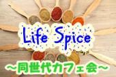 [新宿] 【Life Spice】主催者女性なので女性の方もお気軽に!趣味・恋愛・仕事等の出会いや、ありふれた日常を感じている方必...