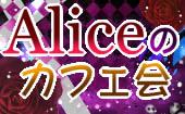 [池袋] アリスのカフェ会★池袋の素敵なカフェでアリスをテーマに楽しくおしゃべりする会★