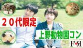[上野動物園] 9/30 20代限定! 上野動物園コン