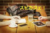 [丸の内] スピカフェ!! 『お仕事の合間に』気になる恋愛や仕事、人間関係も1枚のタロットで解決できてしまうかも。