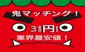 [渋谷] 【鬼の人脈最強の主催者開催!!】大人気!!もしかしたらテレビに出れるかも!!?参加費業界初31円!!鬼マッチング...
