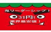 [渋谷] 【鬼の人脈最強の主催者開催!!】大人気!!全ての人からモテまくるリーダーの秘密を暴露!?!!?参加費業界初31円...