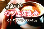 [渋谷] 【✨女性主催✨】お洒落な穴場CAFFでお茶しましょう!お一人様参加大歓迎✨いちばん楽しいカフェ会でした!と好評です♪( ...