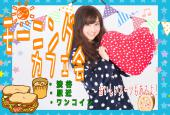 [渋谷] 5名参加予定‼︎◆◆モーニングカフェ会◆◆渋谷駅近くのおしゃれなカフェで自由に交流‼︎~お気軽にご参加ください~