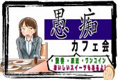 [渋谷] 4名参加◆◆愚痴カフェ会◆◆渋谷駅近くのおしゃれなカフェで自由に交流‼︎~お気軽にご参加ください~