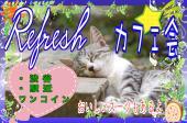 [渋谷] 5名参加予定‼︎◆◆リフレッシュカフェ会◆◆渋谷駅近くのおしゃれなカフェで自由に交流‼︎~お気軽にご参加ください~