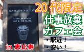 [恵比寿] 【20代限定】ワンコイン☆仕事の合間・休みの時はカフェで人脈を広げたり暇つぶしをしよう!