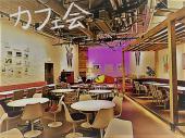 [渋谷] ◆◆ほっこりカフェ会◆◆ヒカリエのオシャレカフェで有意義な時間を!お気軽にご参加下さい!