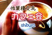 [渋谷] 【✨女性主催✨】★☆他業種って面白い!!カフェ会☆★