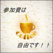 [川崎] ◆女性参加費無料◆  ラゾ会  パンケーキを食べながら有意義な時間を! お気軽にご参加下さい!!