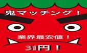 [渋谷] ◆鬼の人脈をもつ主催者開催◆ なんとTVにも出演可能!? 年始特別価格 31円にて開催! ご参加お待ちしております