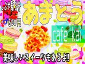 [渋谷] 3名参加予定!◆◆甘党カフェ会◆◆渋谷駅近くのおしゃれなカフェで自由に交流‼︎~お気軽にご参加ください~