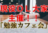 [大手町] 勉強カフェ会 不動産編 年金不安・大増税時代到来! 将来の為に資産3千万円を作るには!!