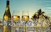 [横浜] 【直前参加OK】 7月15日 シーサイドワイン会&アウトドアBBQ in横浜海の公園