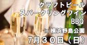 [横浜野島公園] クラフトビールとスパークリングワイン会&BBQ 30代40代中心 自然に出会える