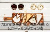 [横浜海の公園] 【当日参加OK】 スモークチーズとスパークリングワイン会&BBQ @横浜海の公園